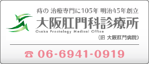 大阪肛門科診療所